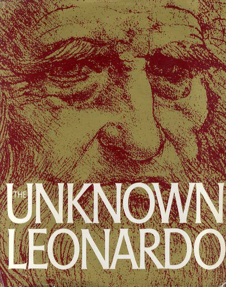 レオナルド・ダ・ヴィンチ The Unknown Leonardo/Ladislao Reti編