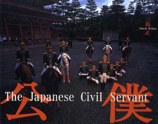 三島正写真集 公僕 The Japanese Civil Servant/三島正