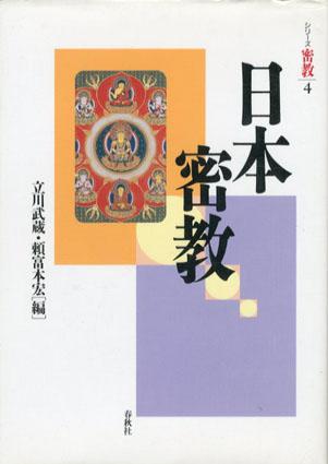 日本密教 シリーズ密教4/立川武蔵/頼富本宏編