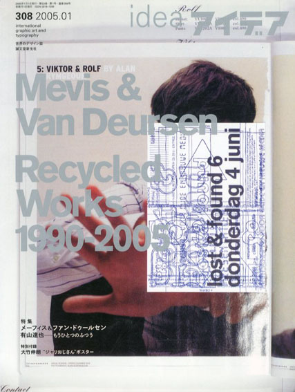 アイデア308 2005.1 メーフィス&ファン・ドゥールセン Mevis & Van Deursen/