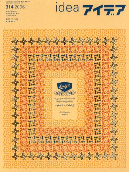 アイデア314 2006.1 Emigre エミグレの歴史 1984-2005/
