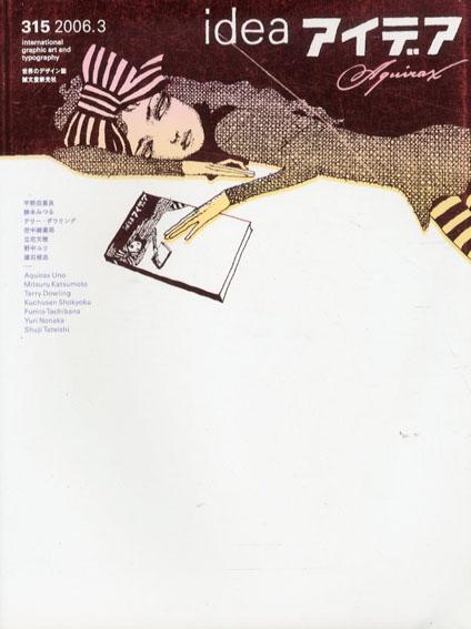 アイデア315 2006.3 宇野亜喜良/