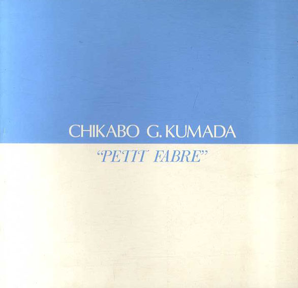 熊田千佳慕 Chikabo G. Kumada Petit Fabre 1996 /熊田千佳慕監修