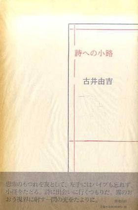 詩への小路/古井由吉