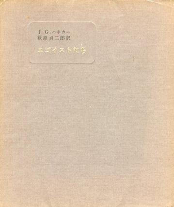 エゴイストたち/J.G.ハネカー 萩原貞二郎訳