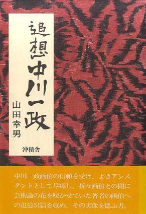 追想 中川一政/山田幸男