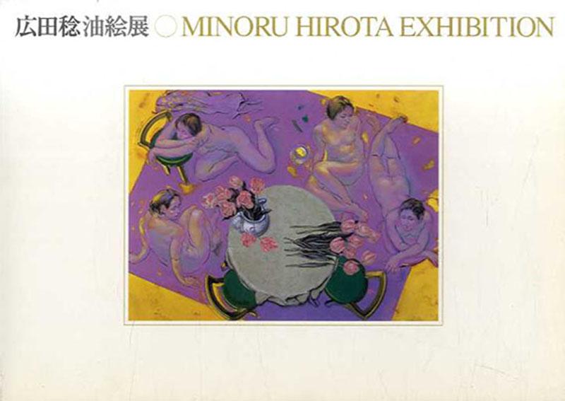 広田稔油絵展 Minoru Hirota Exhibition/広田稔