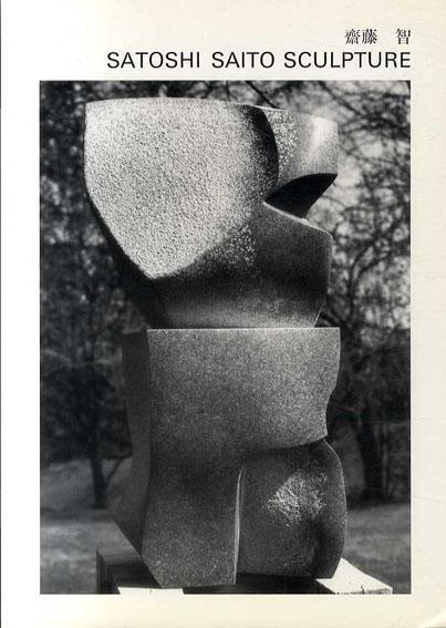 斎藤智展 Satoshi Saito Sculpture/