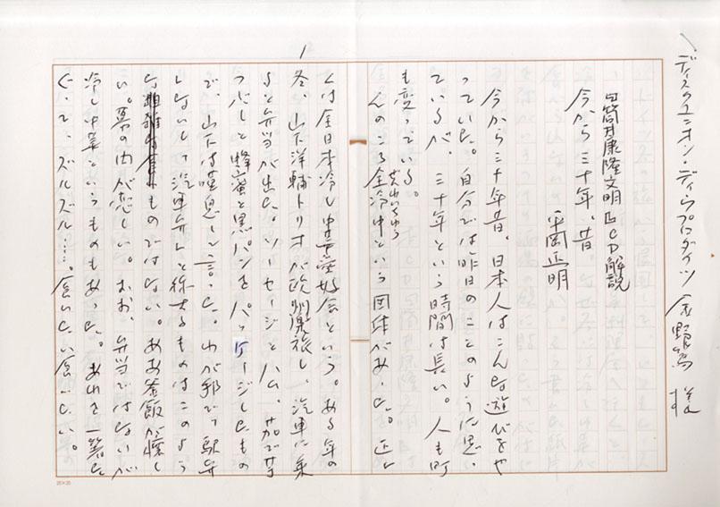 平岡正明草稿「『筒井康隆文明』CD解説 今から三十年、昔」/