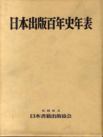 日本出版百年史年表/日本書籍出版協会編