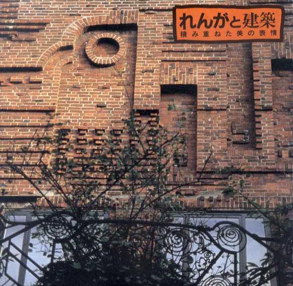 れんがと建築 積み重ねた美の表情 Inax Booklet/木村昌夫