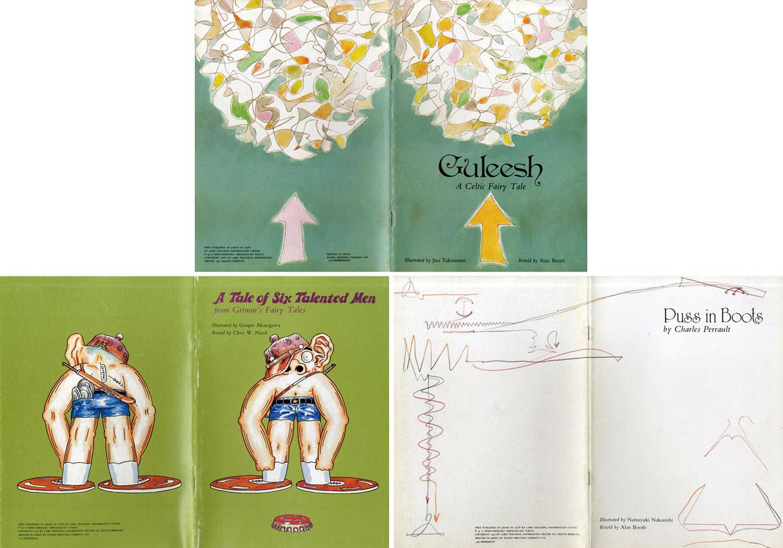 ハイ・レッド・センター絵本 Guleesh/A Tale of Six Talented Men/Puss in Boots/高松次郎(Jiro Takamatsu)/赤瀬川原平(Genpei Akasegawa)/中西夏之(Natsuyuki Nakanishi)