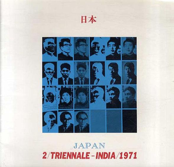 日本 Japan 2/Triennale-India/1971/堀内正和/永井一正/宇佐美圭司他収録