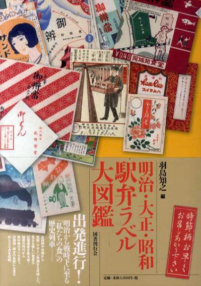 明治・大正・昭和 駅弁ラベル大図鑑/羽島知之編