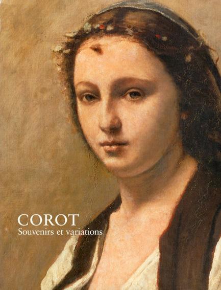 コロー 光と追憶の変奏曲 Corot/