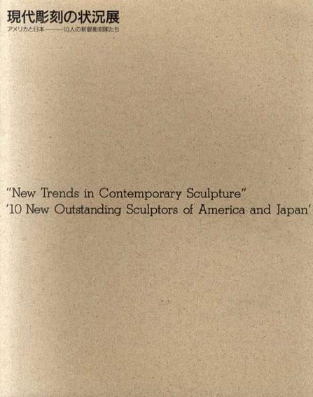 現代彫刻の状況展 アメリカと日本 10人の新鋭彫刻家たち/乾由明/酒井忠康他編