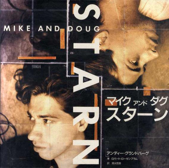 マイク・アンド・ダグ・スターン Mike and Doug Starn/アンディー・グランドバーグ