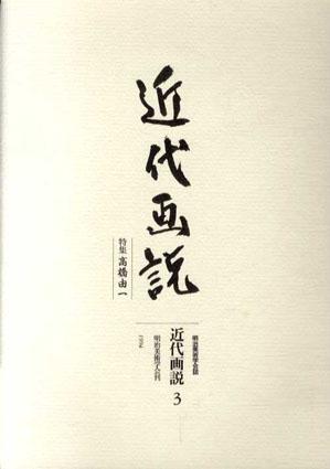 近代画説3 高橋由一 明治美術学会誌/
