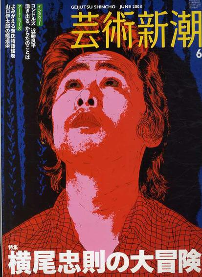 芸術新潮 2008.6 横尾忠則の大冒険/
