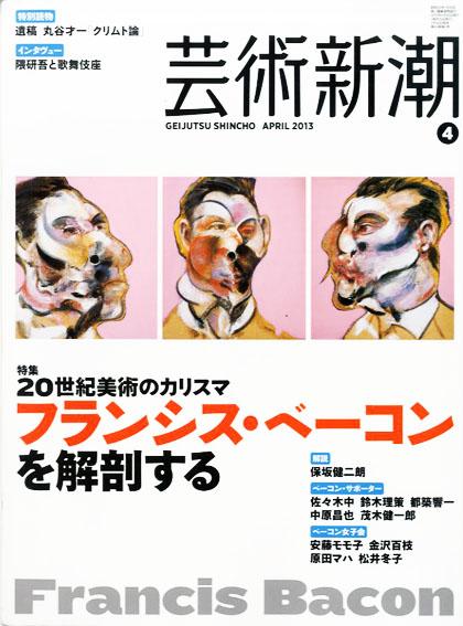 芸術新潮 2013.4 20世紀美術のカリスマ フランシス・ベーコンを解剖する/