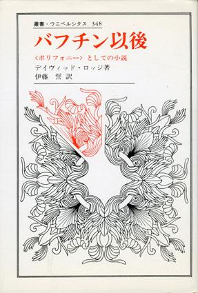 バフチン以後 「ポリフォニー」としての小説 叢書・ウニベルシタス348/デイヴィッド・ロッジ 伊藤誓訳