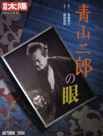 別冊太陽 青山二郎の眼 日本のこころ87/青柳恵介構成 飯田安国写真