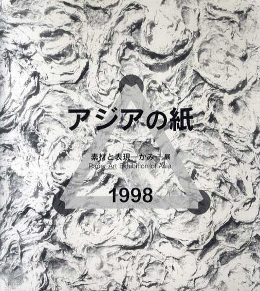 アジアの紙 素材と表現「かみ」展/