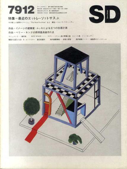 SD スペースデザイン No.183 1979年12月号 特集:最近のエットレ・ソットサスJr./