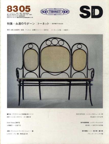 SD スペースデザイン No.224 1983年5月号 特集:永遠のモダーン/トートネット/
