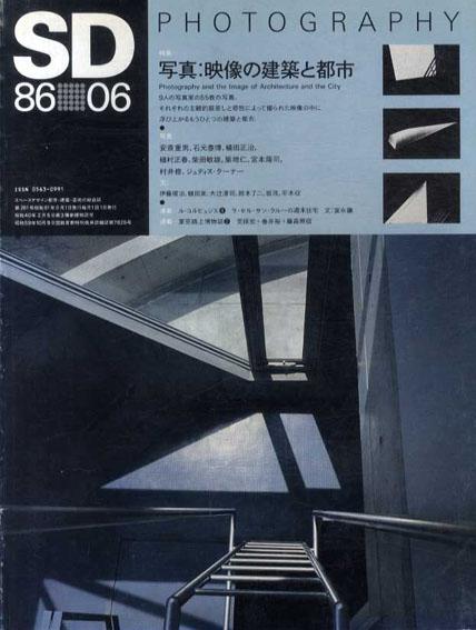 SD スペースデザイン No.261 1986年6月号 特集:写真/映像の建築と都市/