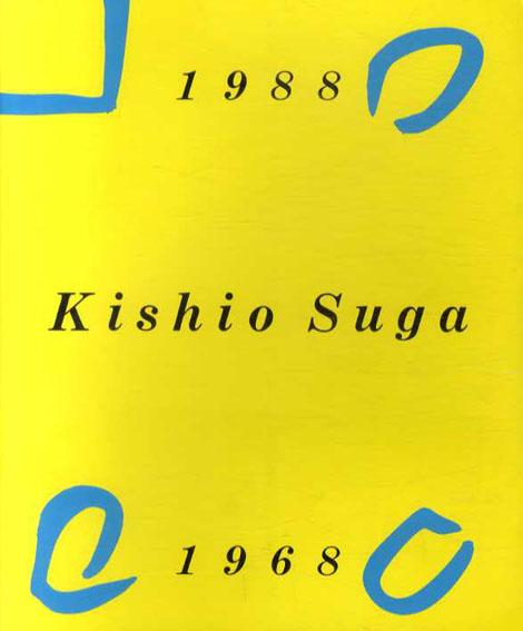Kishio Suga 菅木志雄 1968-1988/菅木志雄