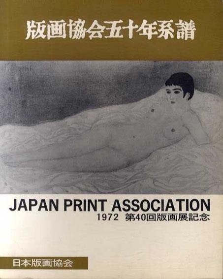 版画協会50年系譜 1972 第40回版画展記念/