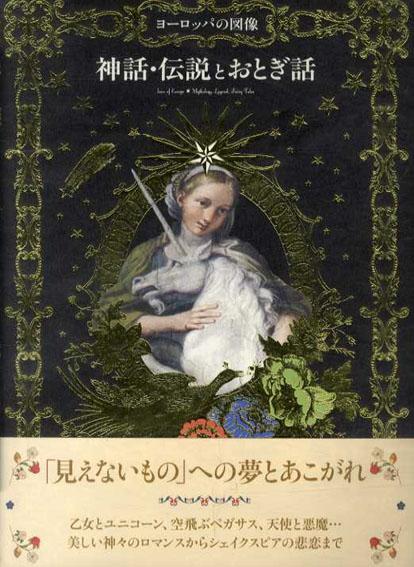 ヨーロッパの図像 神話・伝説とおとぎ話/海野弘監修