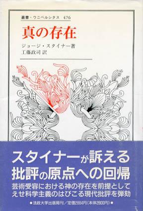 真の存在 叢書・ウニベルシタス476/ジョージ・スタイナー 工藤政司訳