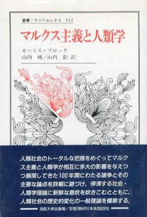 マルクス主義と人類学 叢書・ウニベルシタス532/モーリス・ブロック 山内昶/山内彰訳