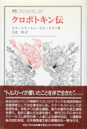 クロポトキン伝 叢書・ウニベルシタス457/ナターリヤ・エム ピルーマヴァ 左近毅訳
