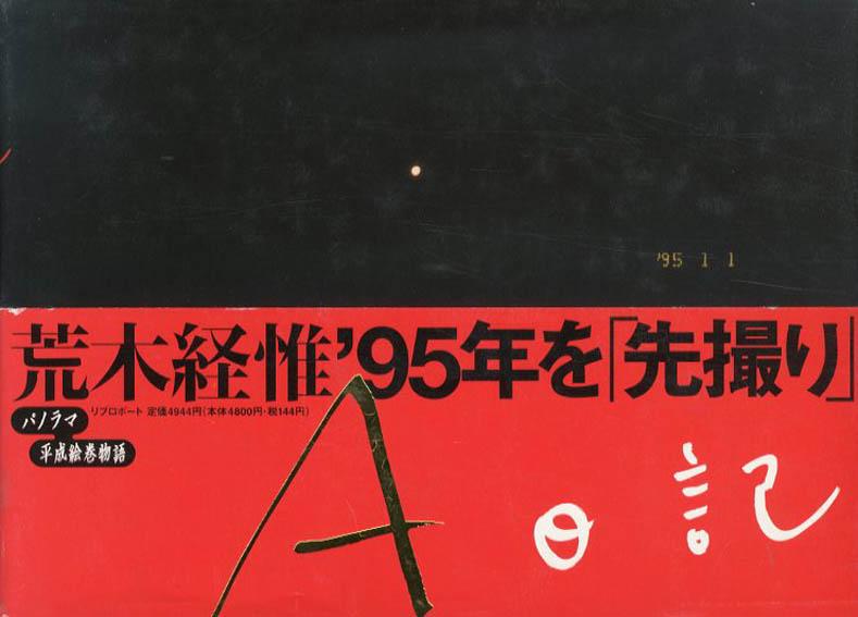 荒木経惟写真集 A日記/荒木経惟