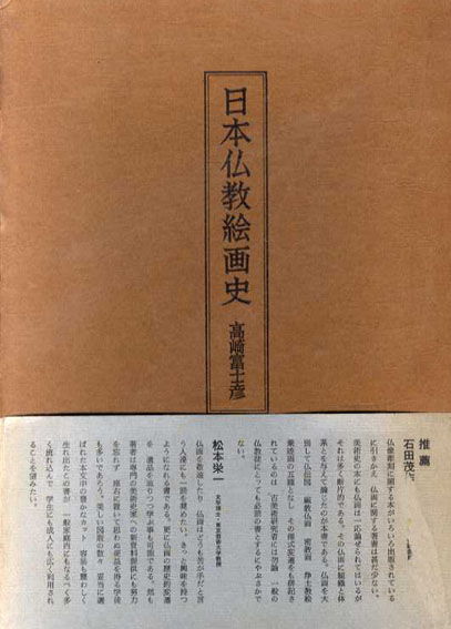 日本仏教絵画史/高崎富士彦