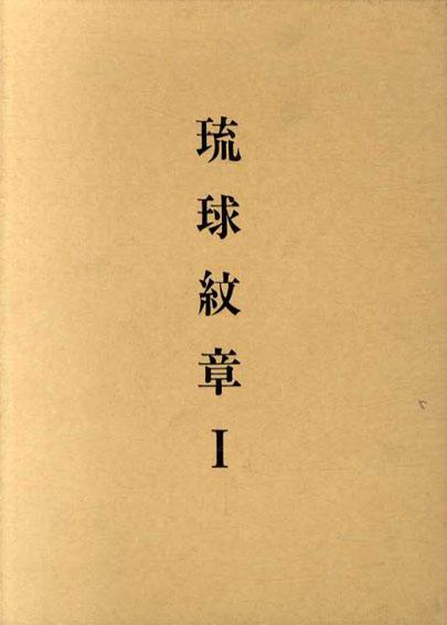 琉球紋章1/本恵郷