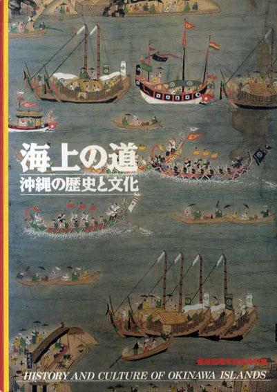 海上の道 沖縄の歴史と文化/