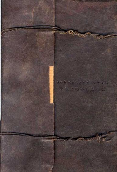 グレゴリー・コルベール Ashes and Snow: 手紙で綴られた小説/Gregory Colbert