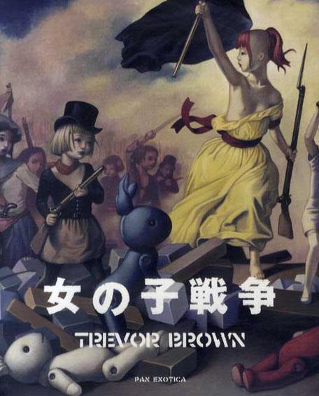 トレヴァー・ブラウン 女の子戦争 パン・エキゾチカ/トレヴァー・ブラウン