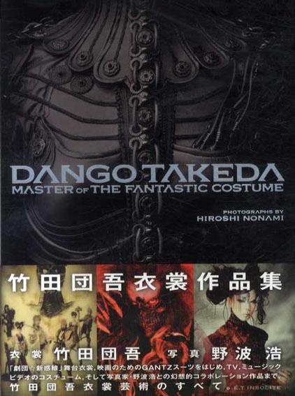 竹田団吾衣裳作品集 Dango Takeda: Master of Fantastic Costume/竹田団吾 野波浩写真