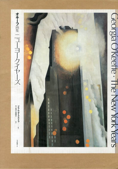 オキーフ画集 ニューヨーク・イヤーズ/ジョージア・オキーフ/Georgia O'Keeffe