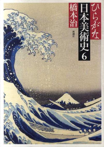 ひらがな日本美術史6/橋本治