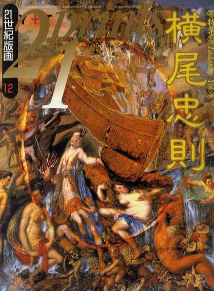 プリンツ21 1992 12月号 横尾忠則 植田正治/