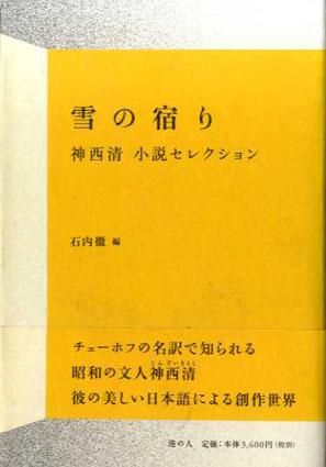 雪の宿り 神西清小説セレクション/神西清 石内徹編