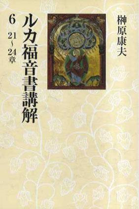 ルカ福音書講解6 21~24章/榊原康夫