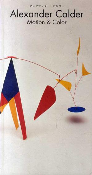 アレクサンダー・カルダー展 Motion&Color/Alexander Calder