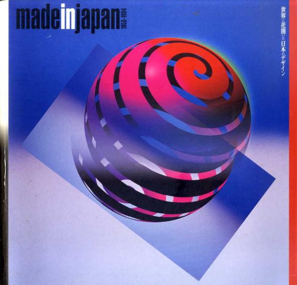 Made in Japan 1950-1994 世界に花開いた日本のデザイン/フィラデルフィア美術館編